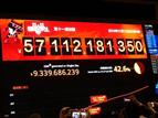 Alibaba posts total transaction value on a signboard