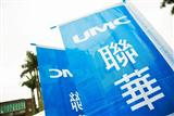 UMC expects to enjoy a particularly strong 1Q15