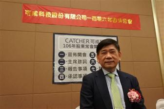 Catcher+Technology+chairman+Hung+Shui%2Dshu