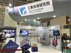 ITRI exhibition booth at 2017 Taiwan Automation Intelligence and Robot Show