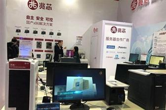 Zhaoxin+Semiconductor+showcasing+its+KX%2D5000+series+processors