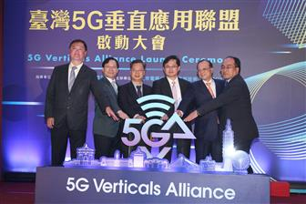 An alliance formed by Taiwanese companies aiming at promoting 5G vertical applications