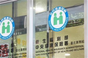 Quanta+is+building+a+cloud+system+for+Taiwan%27s+National+Health+Insurance+Administration