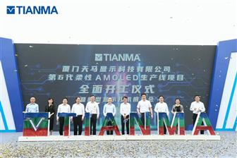 Tianma+has+geared+up+efforts+for+OLED