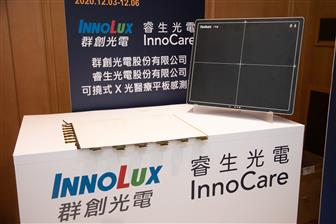 Innocare developing X-ray inspection equipment