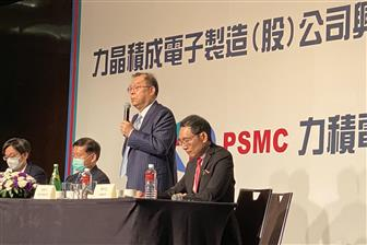 PSMC+targeting+2021+for+its+debut+on+the+TWSE+main+board