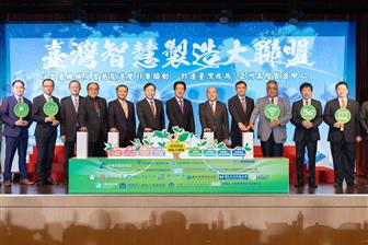 Inaugural ceremony for Taiwan Smart Manufacturing Alliance