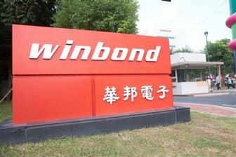 Winbond+diversifying+away+from+PC+DRAM+business