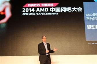 AMD+i%2DCafe+Conference+in+Beijing%2C+China