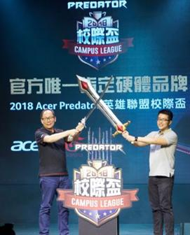 Acer+to+sponsor+e%2Dsport+events+in+Taiwan