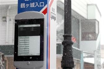 EIH+to+deliver+smart+bus+stop+displays+in+Japan