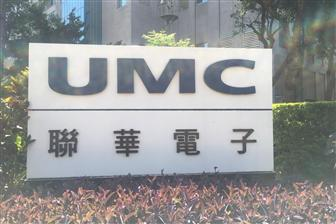 UMC+Xiamen+operation+to+remain+unprofitable