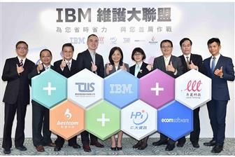IBM+Taiwan+forms+an+alliance+for+server+maintenance