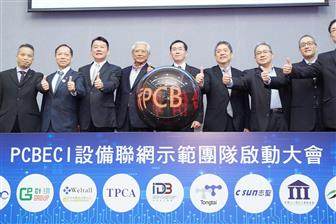 Taiwan+PCB+equipment+networking+pilot+team+inaugurated