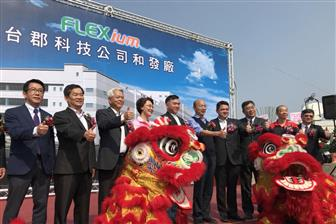 Flexium%27s+groundbreaking+ceremony+for+new+plant+in+southern+Taiwan
