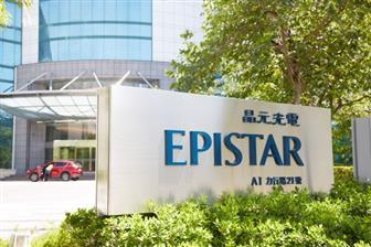 Epistar and Leyard will set up a JV in China