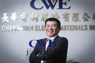 Chang Wah chairman and president Canon Huang