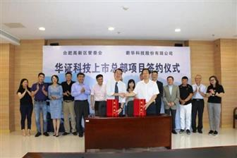 VESP+launched+the+virtual+IC+verification+lab+to+assist+clients+in+China