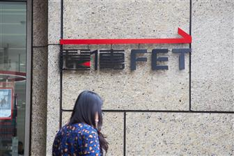 FET plans to start 5G commercialization in 3Q20