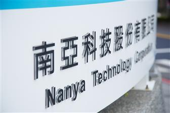 Nanya+developing+10nm%2Dclass+process+technology+in+house