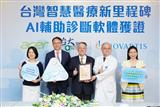 From second left are Acer chairman and CEO Jason Chen, Acer founder Stan Shih, NTU Hospital superin
