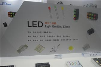 Taiwanese+LED+makers+report+mixed+financial+results+for+3Q20