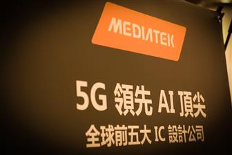 CHPT+and+WinWay+obtain+orders+from+MediaTek+for+5G+handset+SoCs